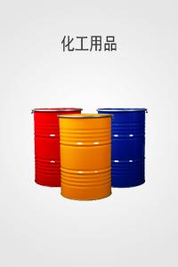 化工能源(yuan)
