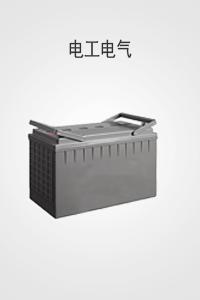 電(dian)工電(dian)氣