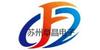 蘇州阜晶電子科技有限公司