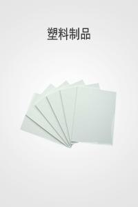 橡膠塑料(liao)