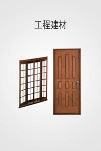 建材裝(zhuang)修