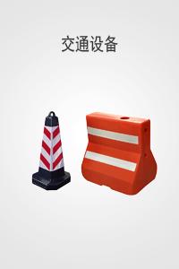 交(jiao)通設備